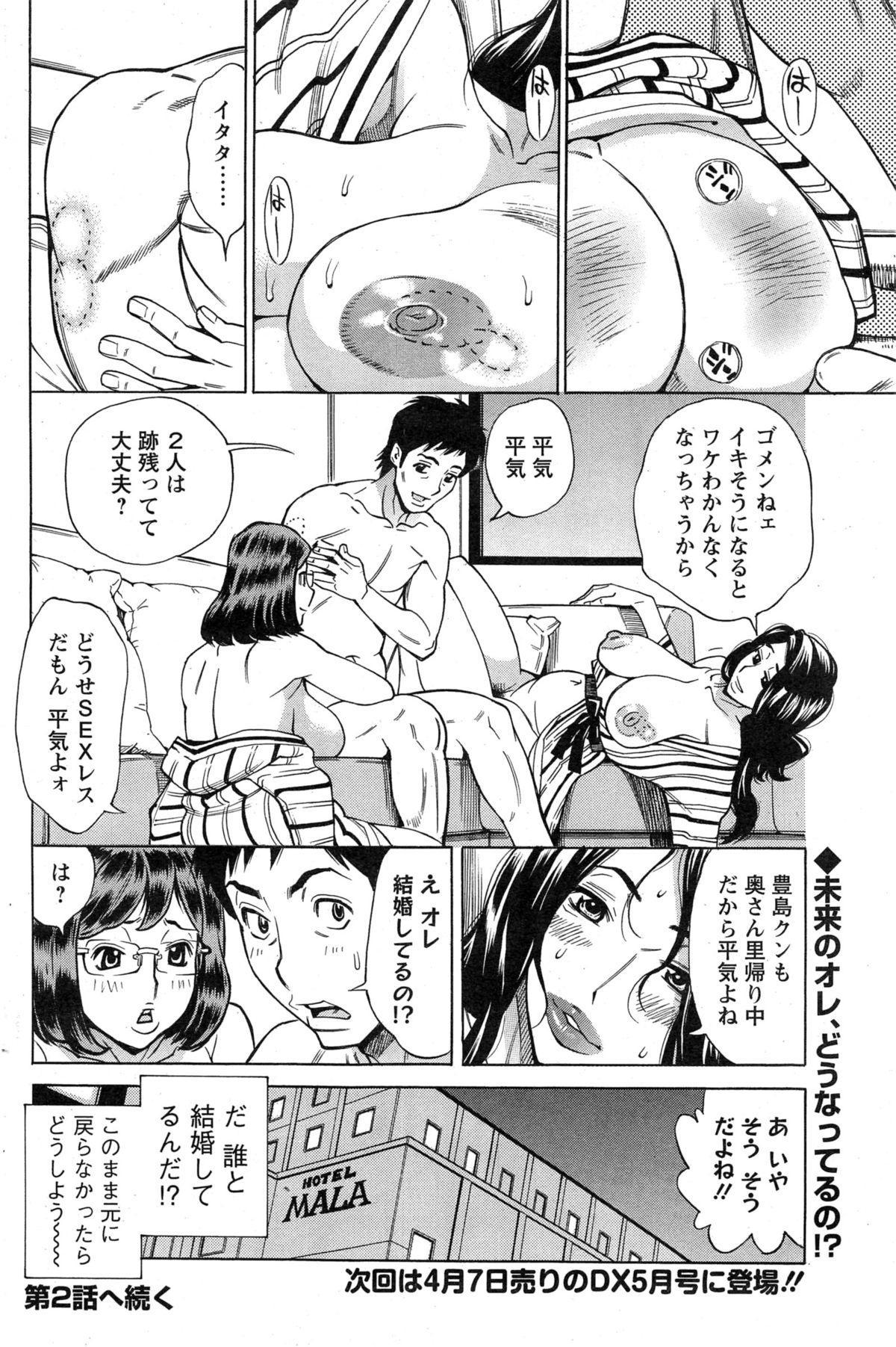 Mirai de Jyukujyo to! 20