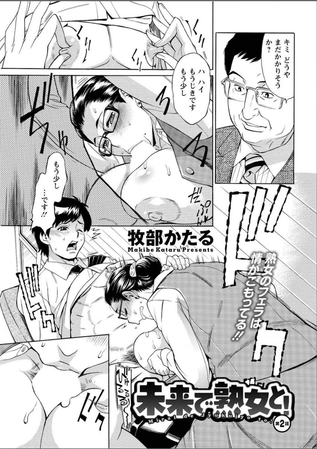 Mirai de Jyukujyo to! 22