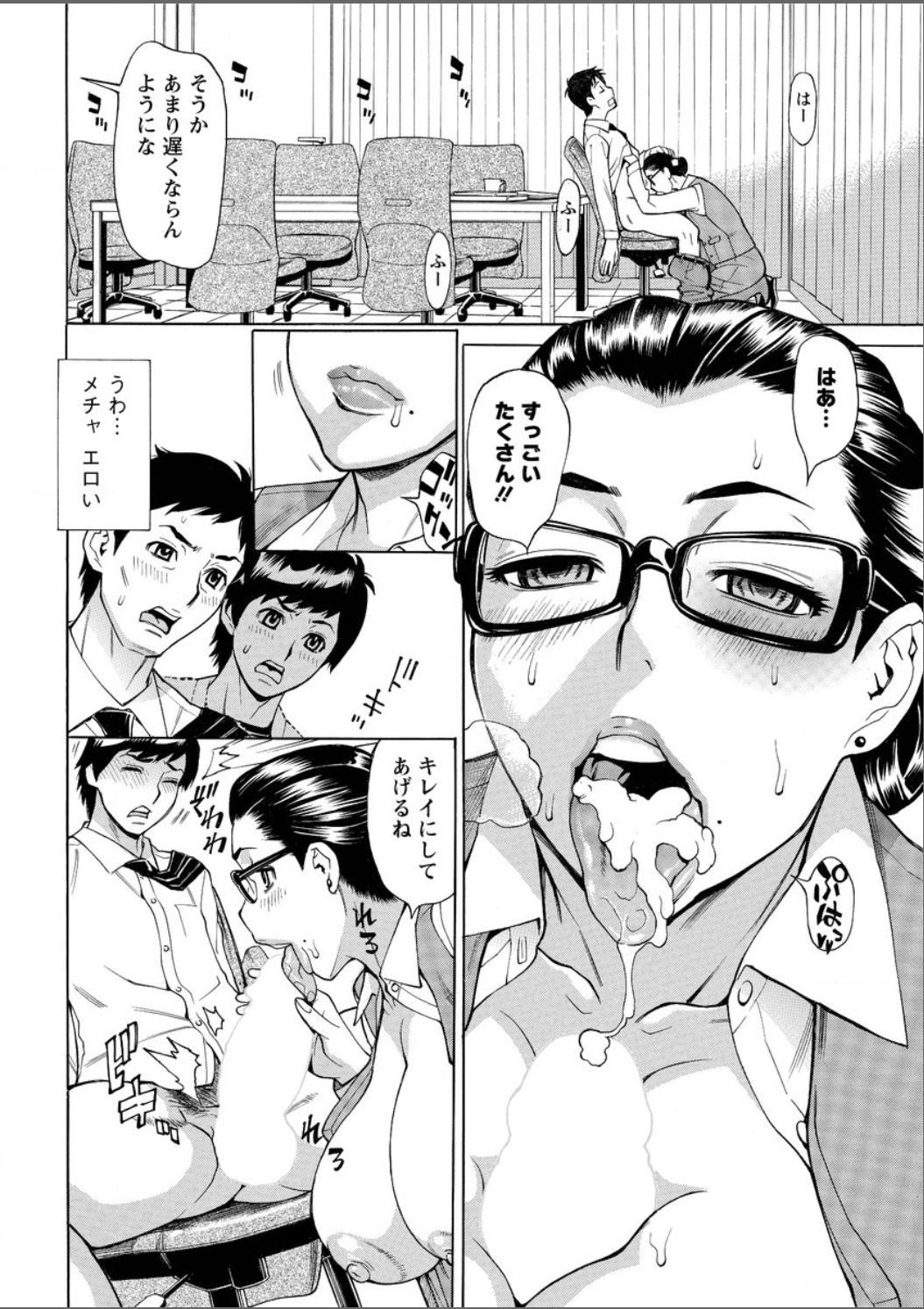 Mirai de Jyukujyo to! 24