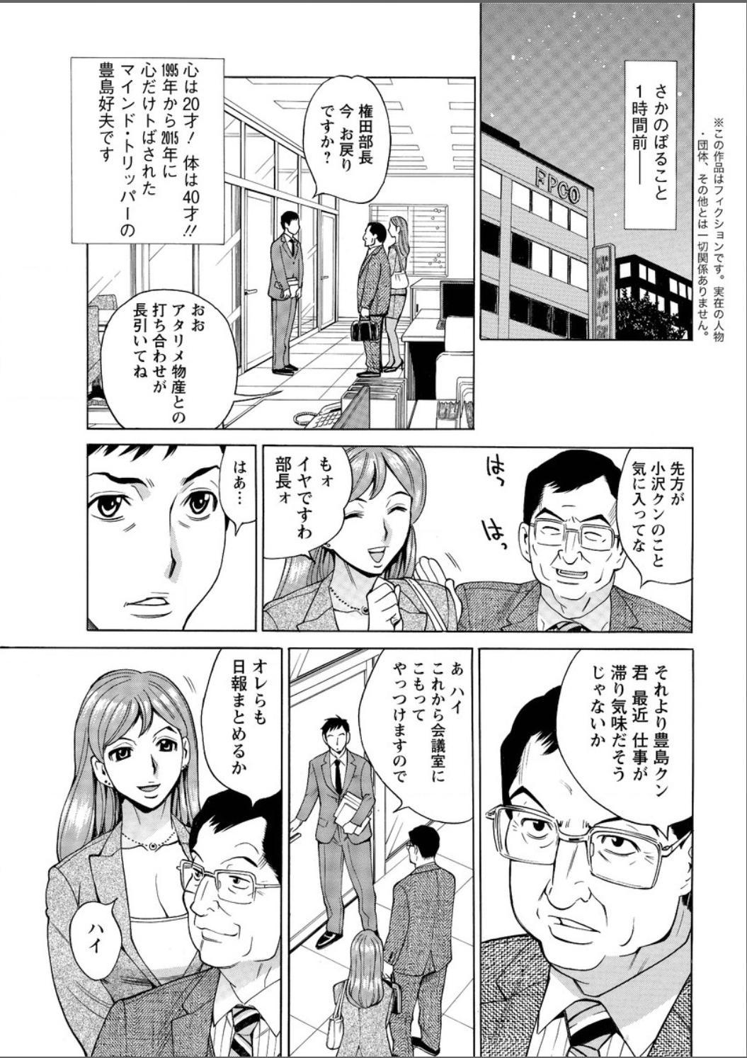 Mirai de Jyukujyo to! 25