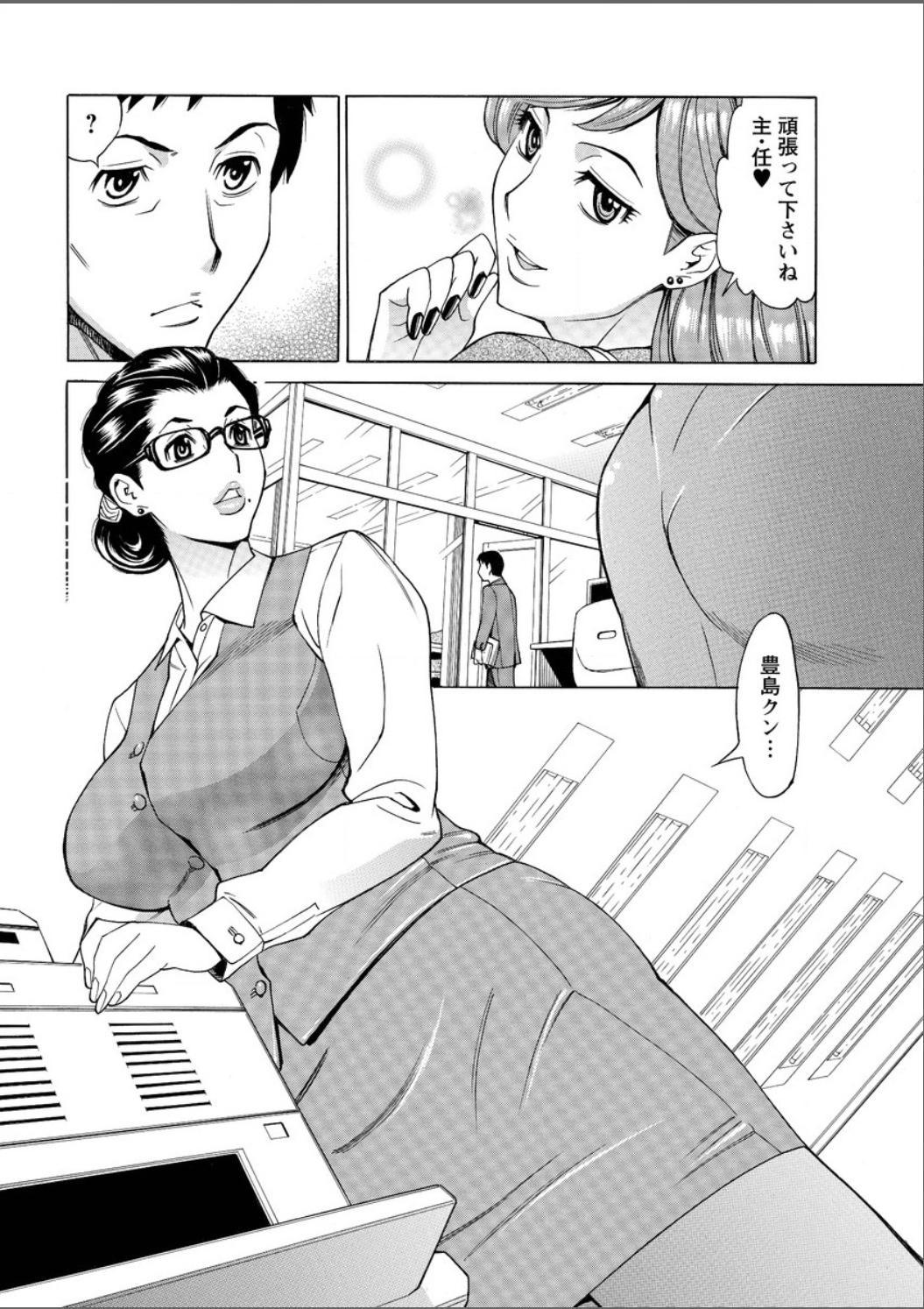 Mirai de Jyukujyo to! 26
