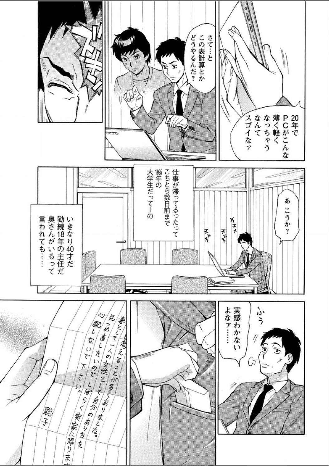 Mirai de Jyukujyo to! 27