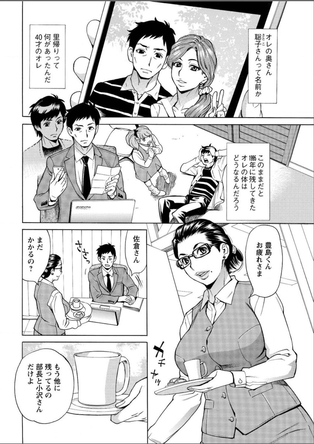 Mirai de Jyukujyo to! 28