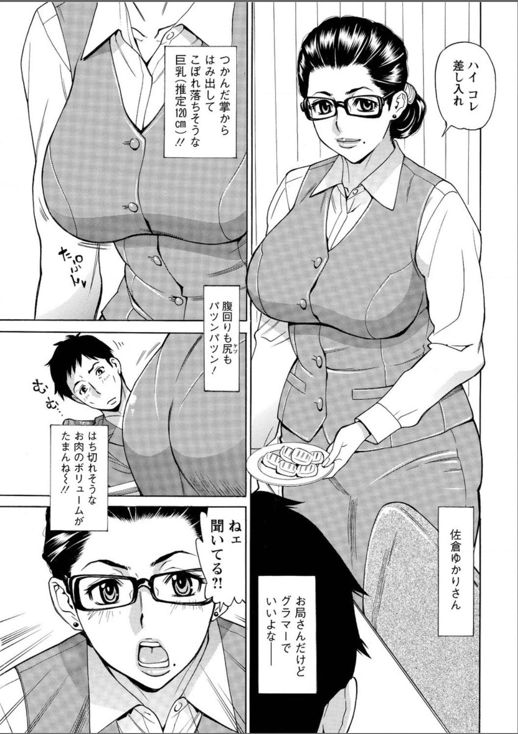 Mirai de Jyukujyo to! 29