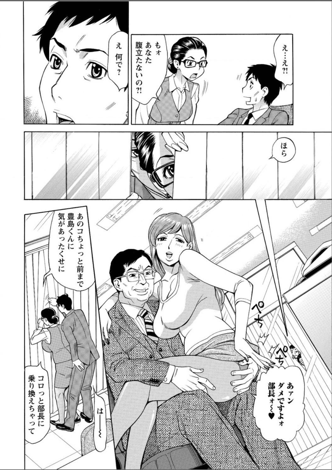 Mirai de Jyukujyo to! 30