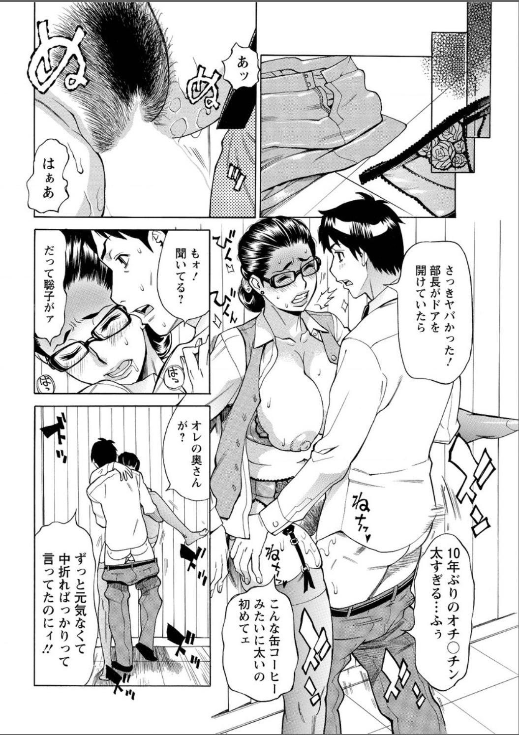 Mirai de Jyukujyo to! 34