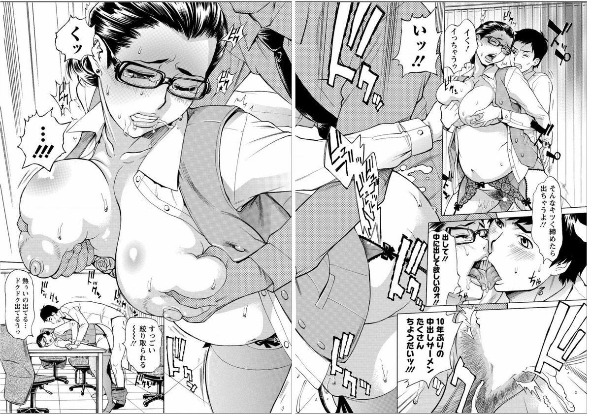 Mirai de Jyukujyo to! 40