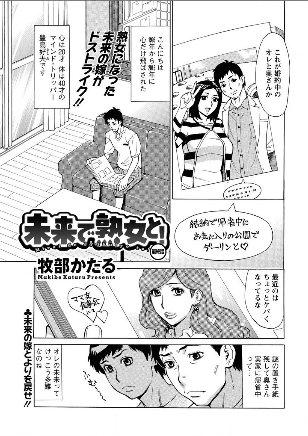 Mirai de Jyukujyo to! 42