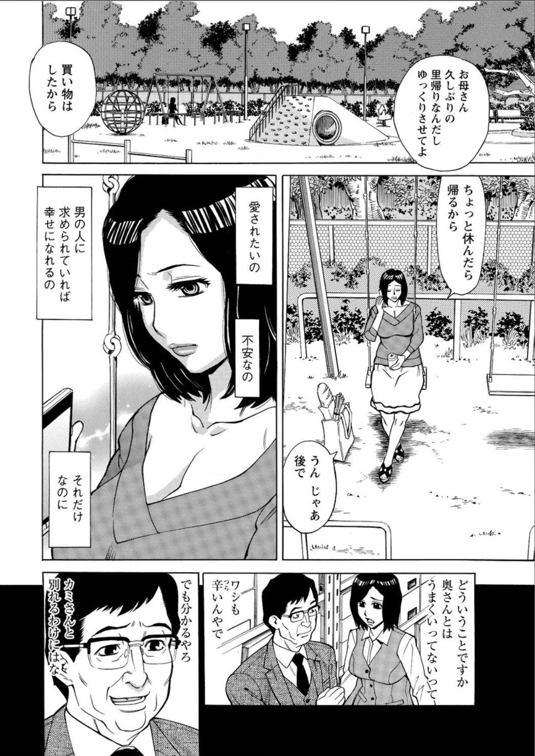 Mirai de Jyukujyo to! 43