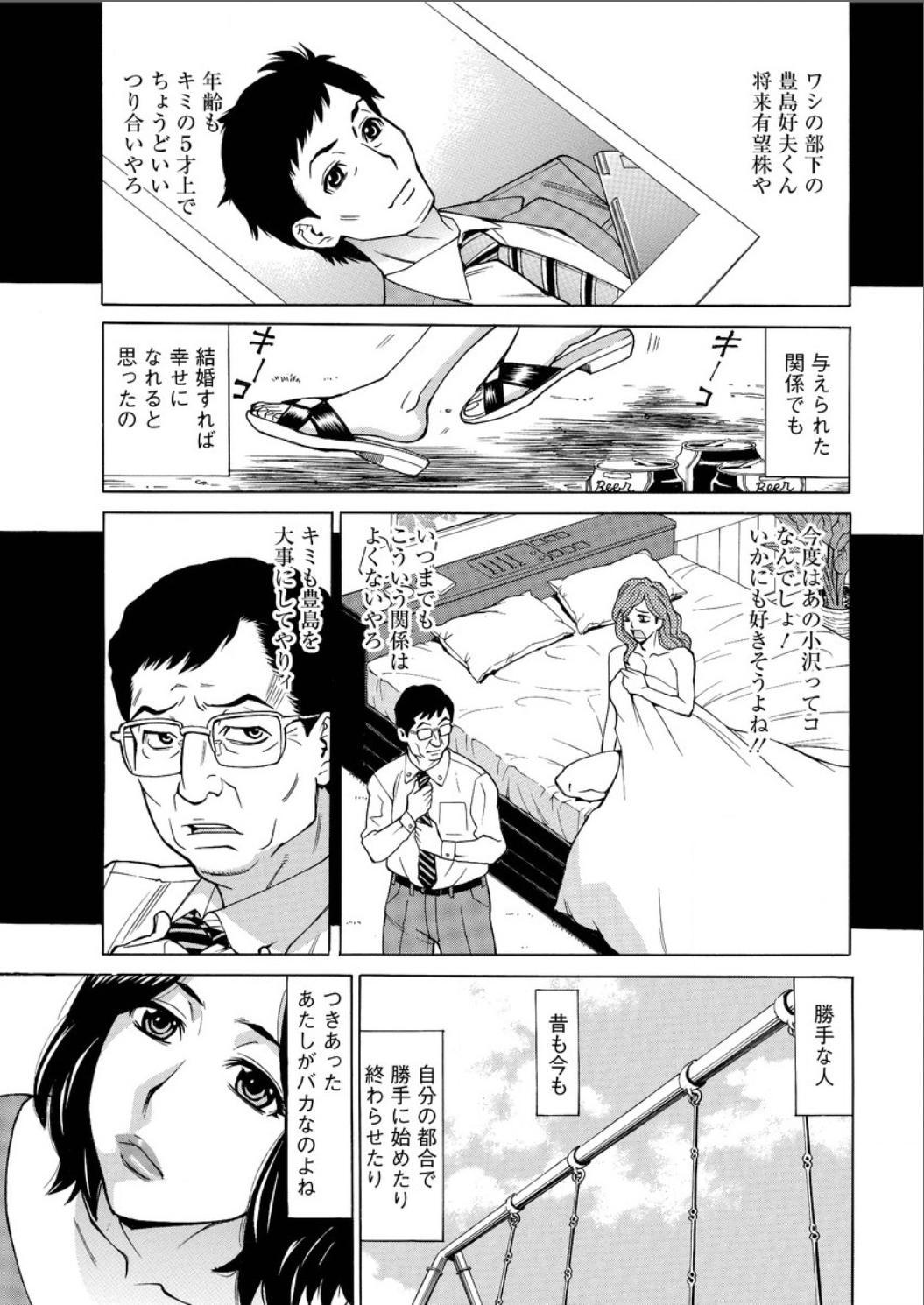 Mirai de Jyukujyo to! 44