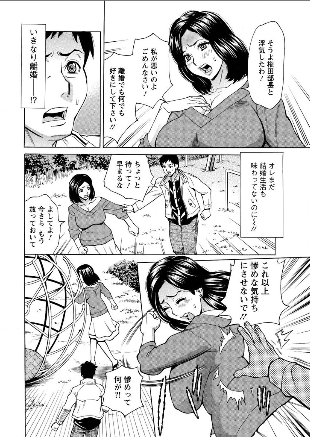 Mirai de Jyukujyo to! 47