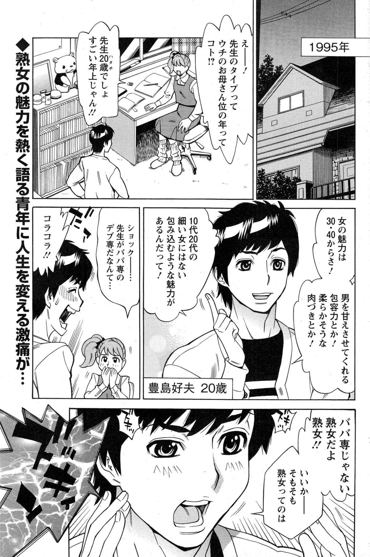 Mirai de Jyukujyo to! 4