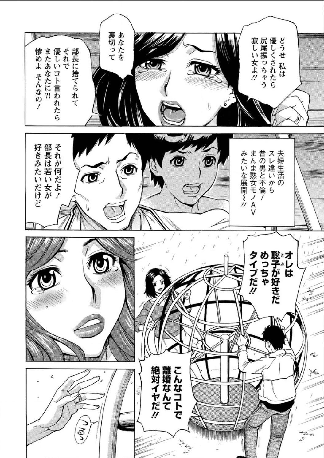 Mirai de Jyukujyo to! 49