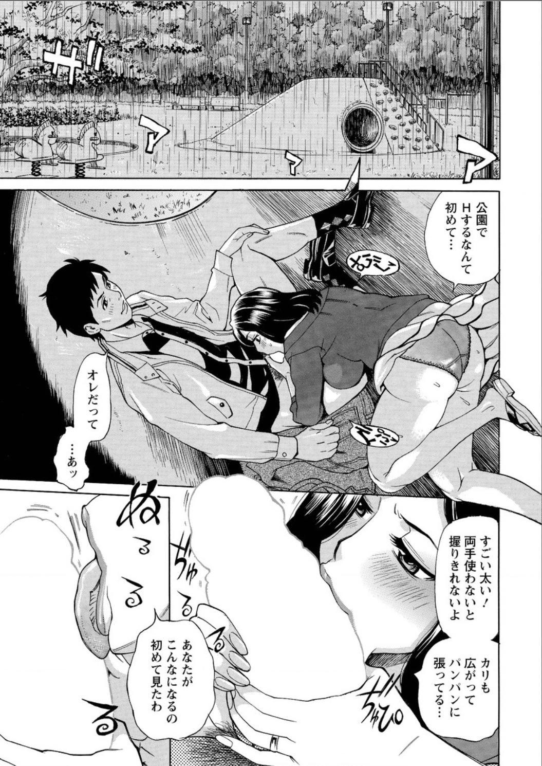 Mirai de Jyukujyo to! 52