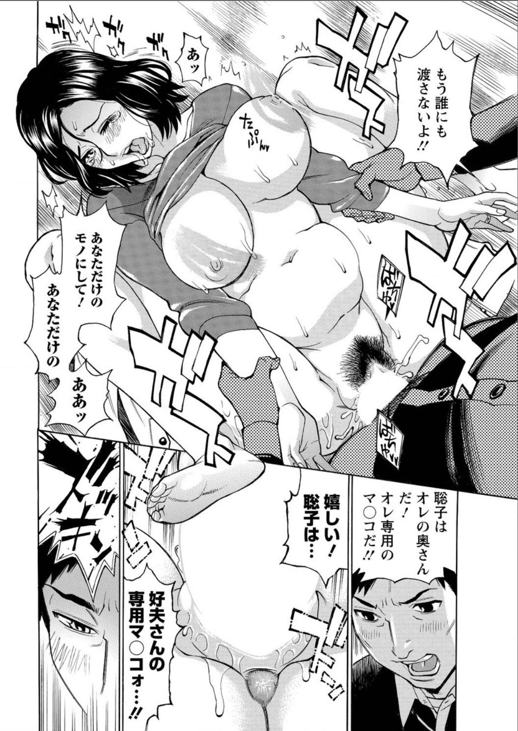 Mirai de Jyukujyo to! 57