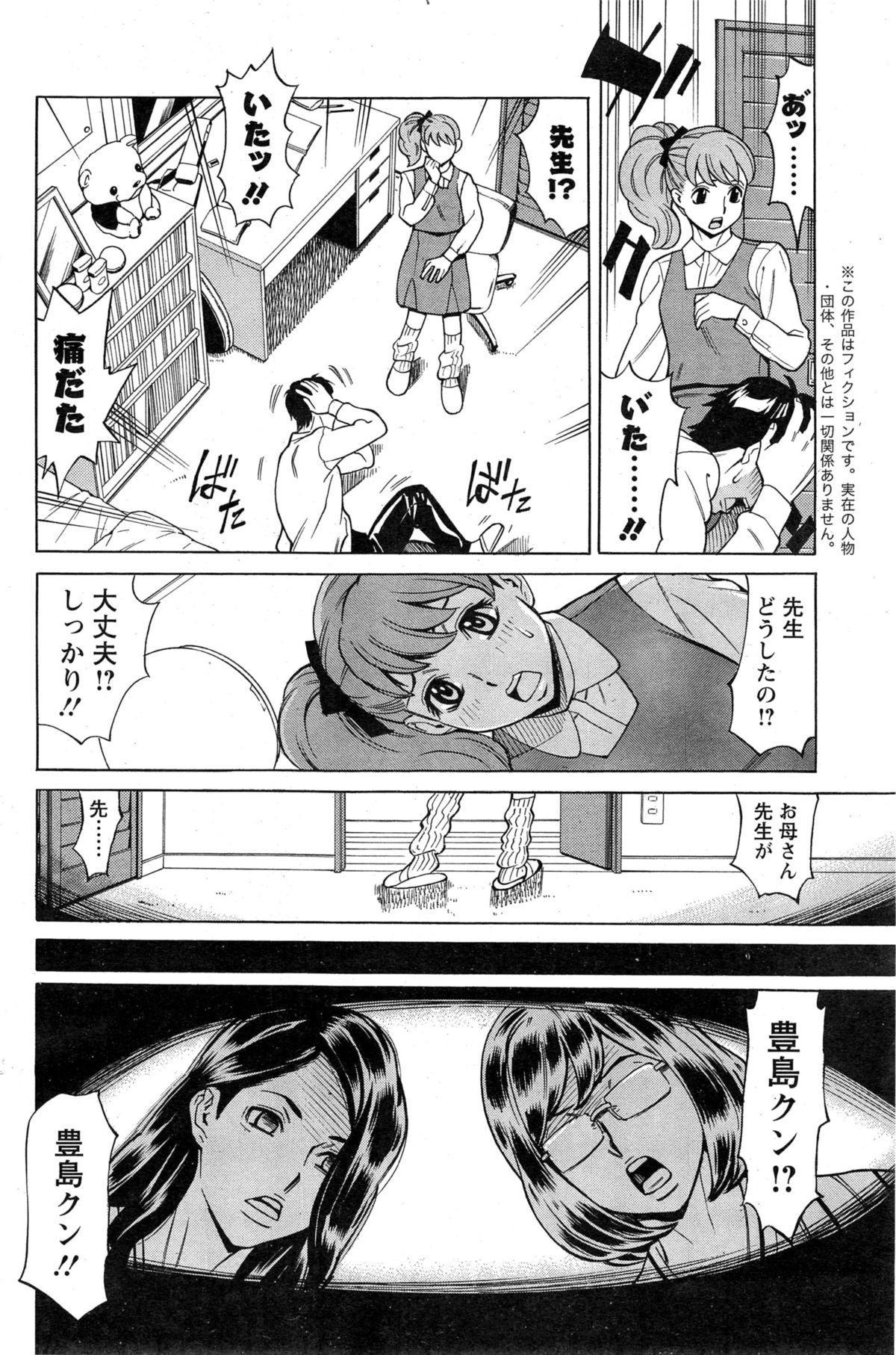 Mirai de Jyukujyo to! 5