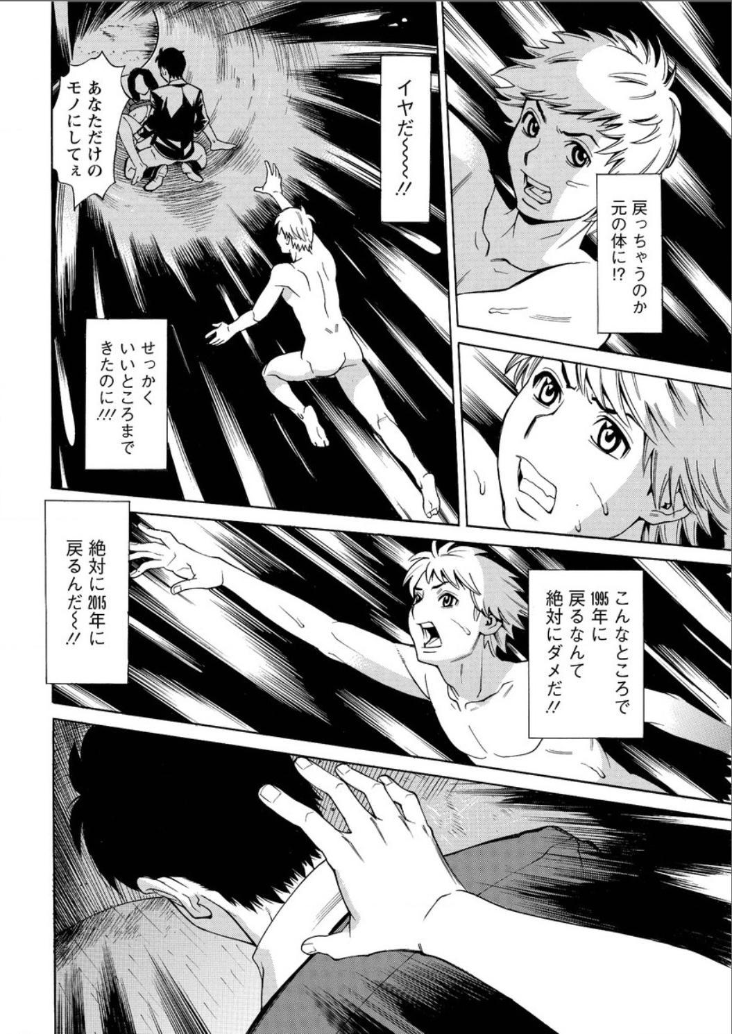 Mirai de Jyukujyo to! 59