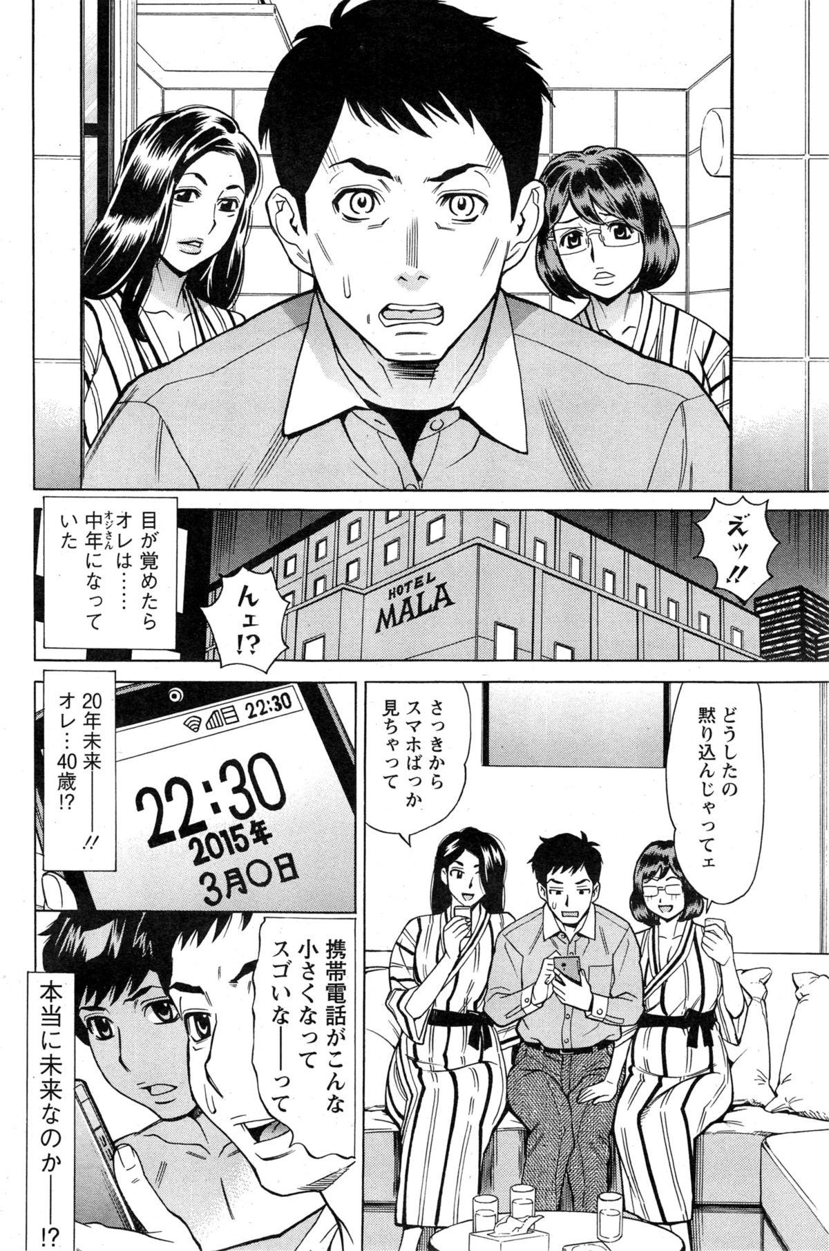 Mirai de Jyukujyo to! 7