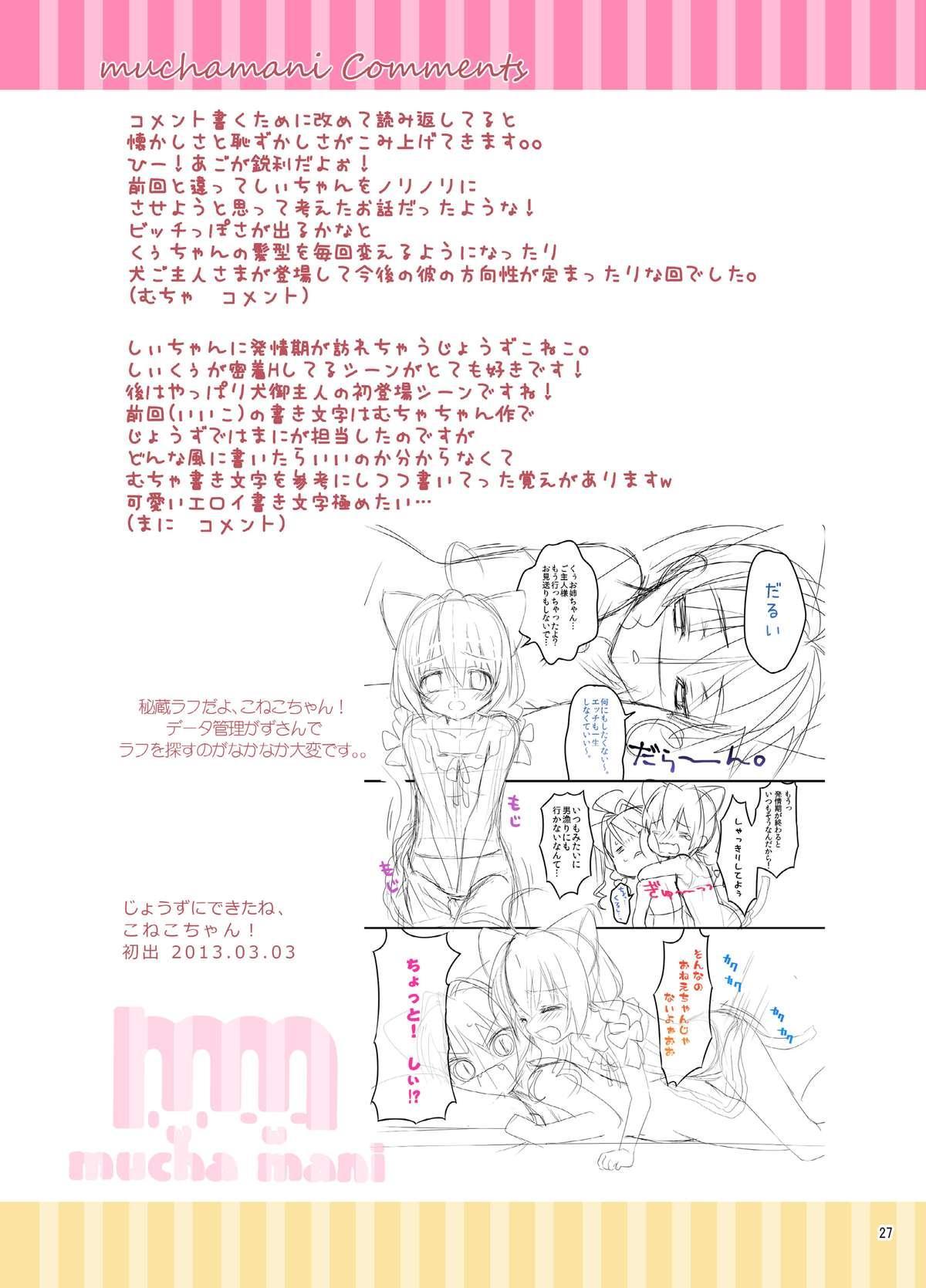Koneko-chan Deluxe! 25