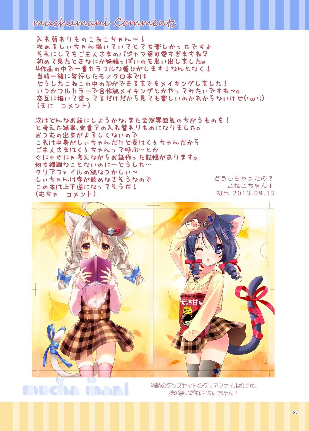 Koneko-chan Deluxe! 35