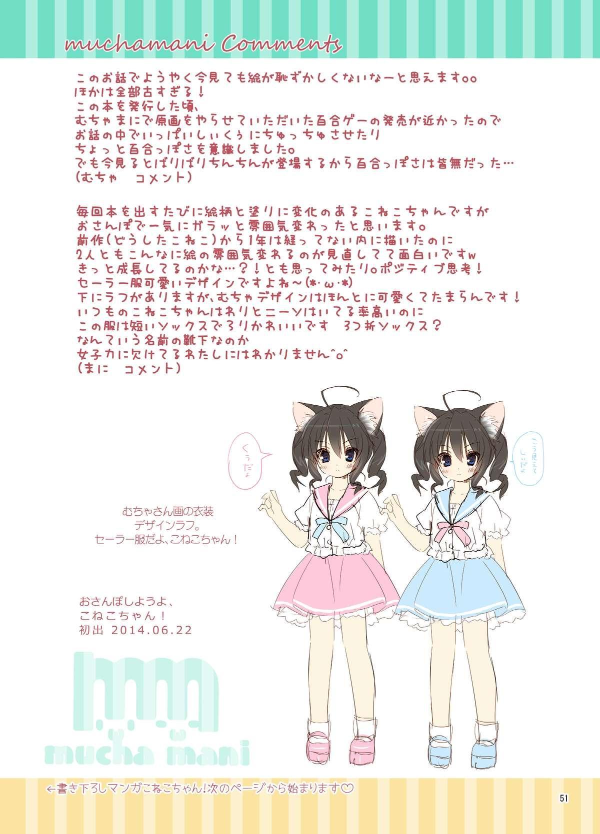 Koneko-chan Deluxe! 49
