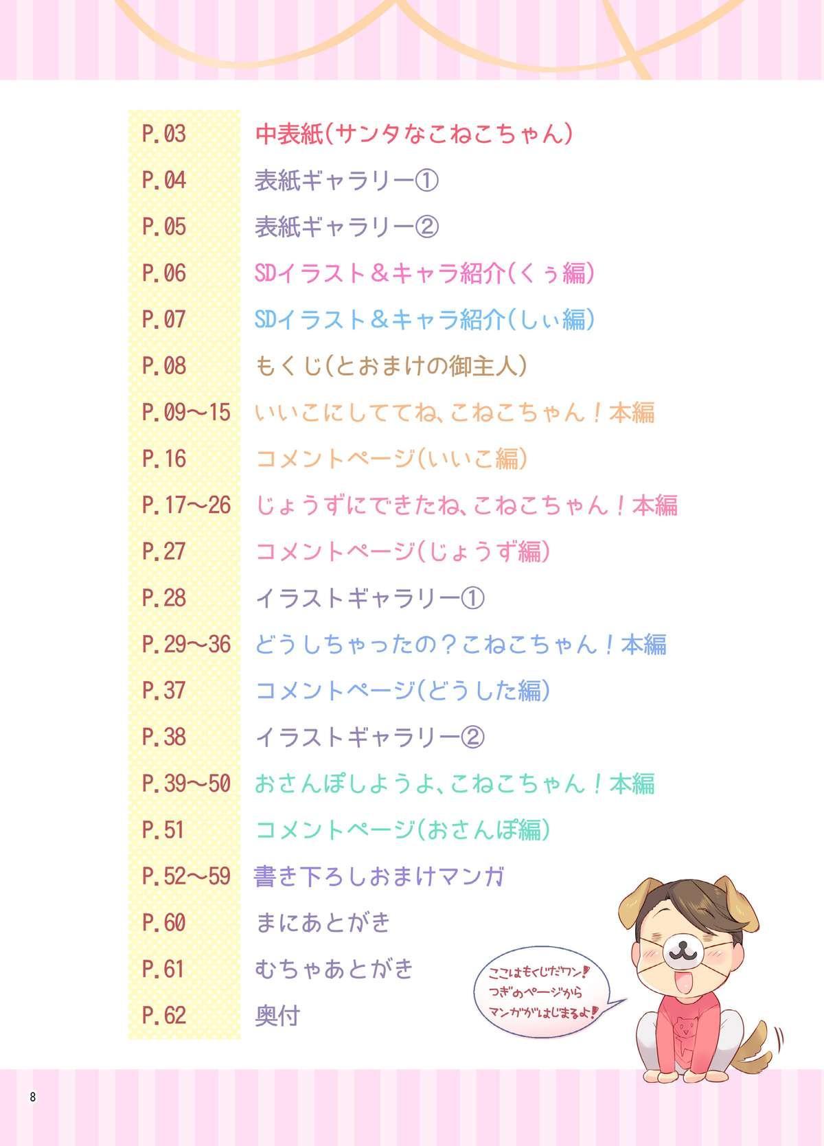 Koneko-chan Deluxe! 6