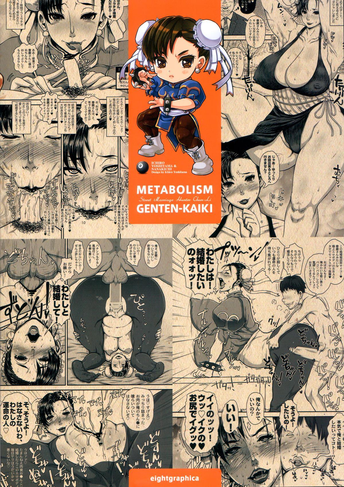 (C87) [8graphica (Yoshitama Ichirou, Nanakichi)] METABOLISM Chun-Li A Beautiful and Mature Chun-Li-san has Serious Sex with the Candidates while Looking For a Marriage Partner. (Street Fighter) [English] [biribiri] 25