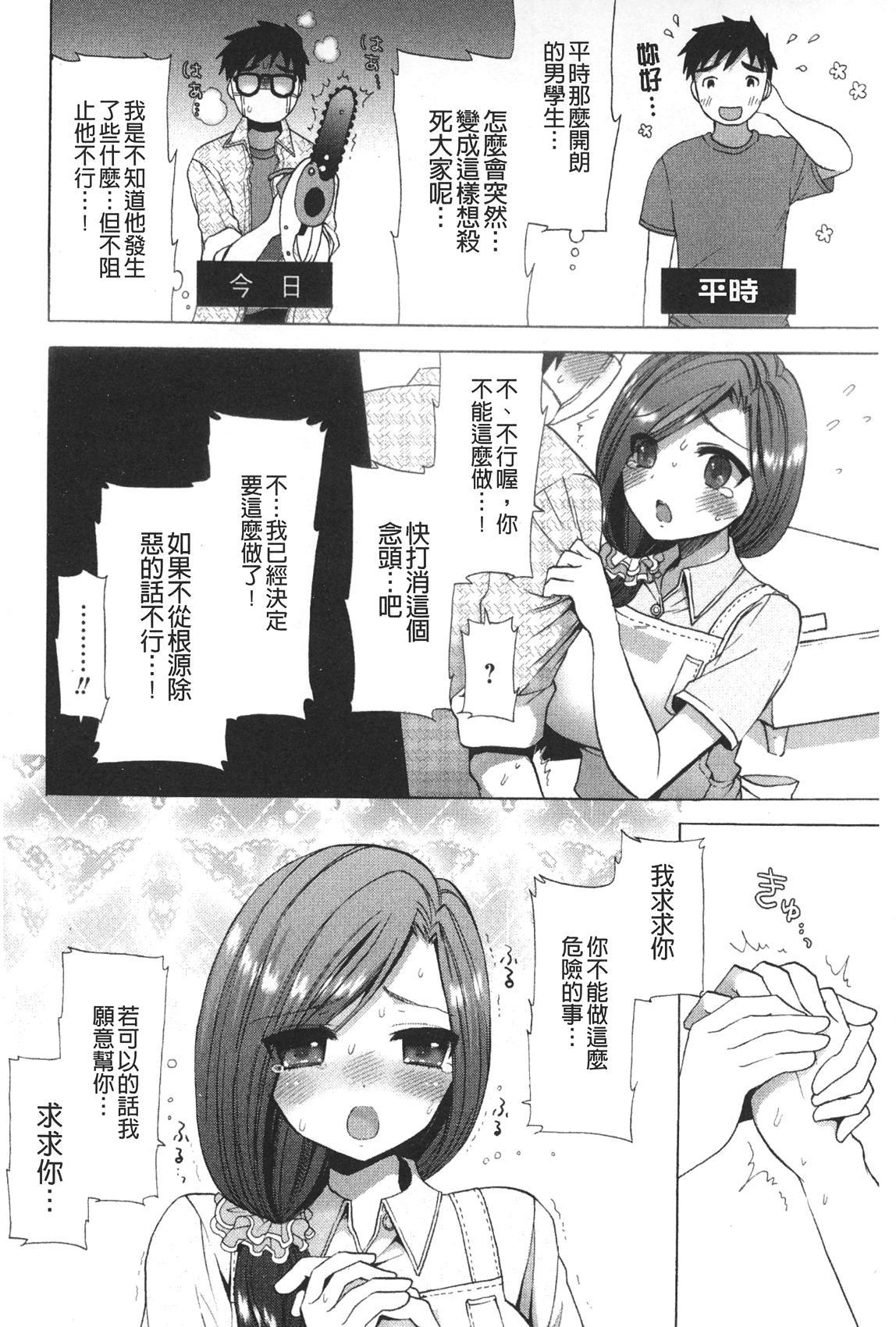 Icha Love! | 稚嫩女之愛! 122