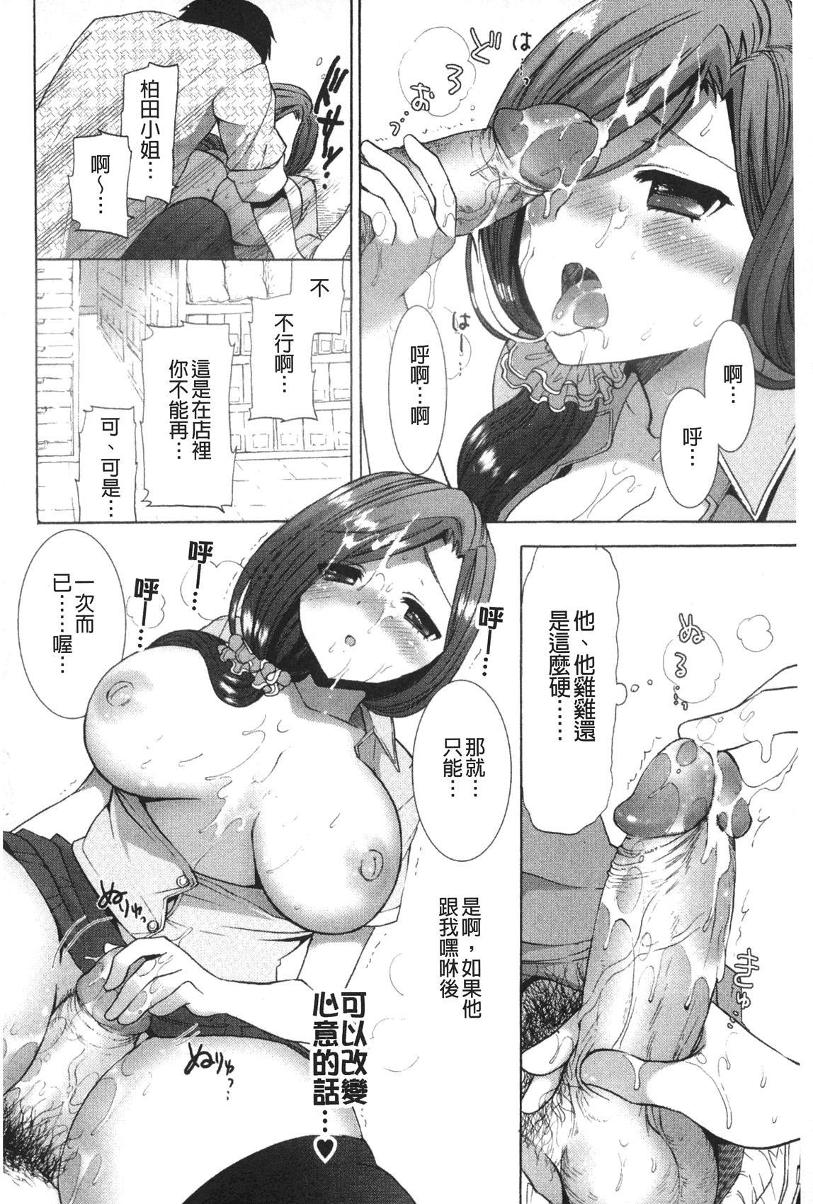 Icha Love! | 稚嫩女之愛! 130
