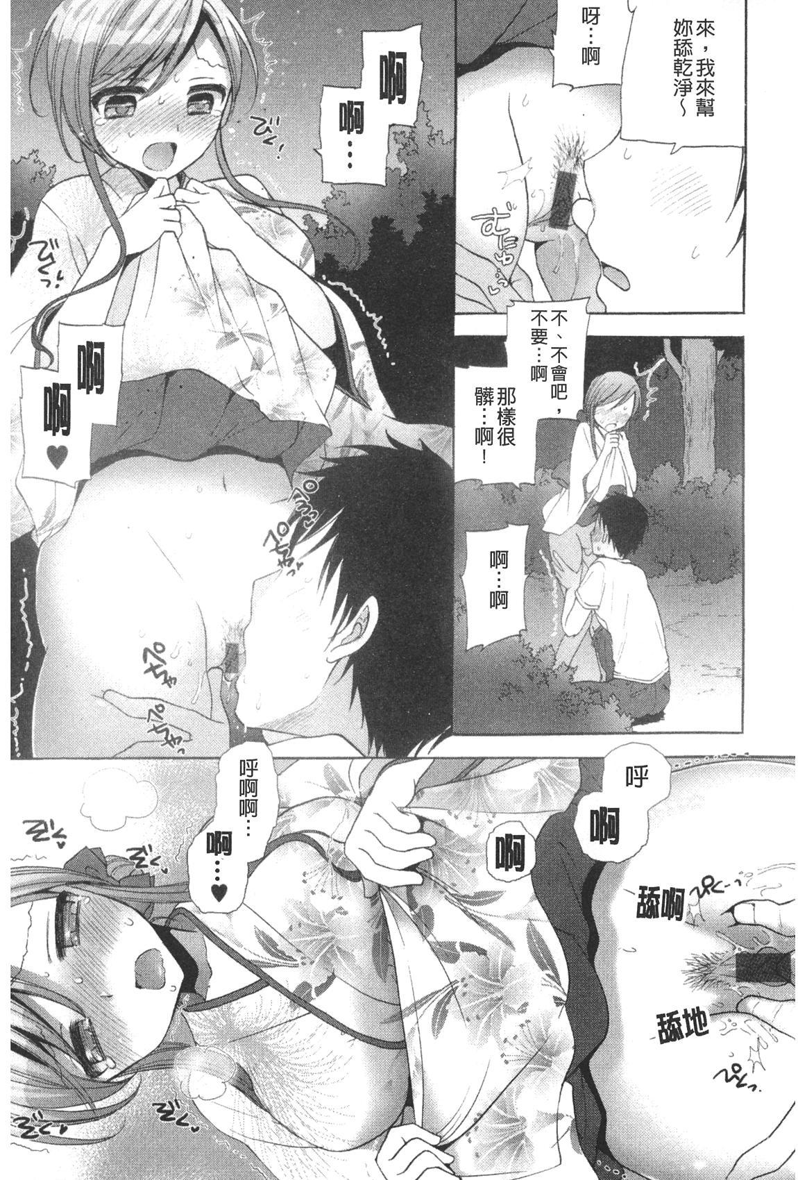 Icha Love! | 稚嫩女之愛! 147