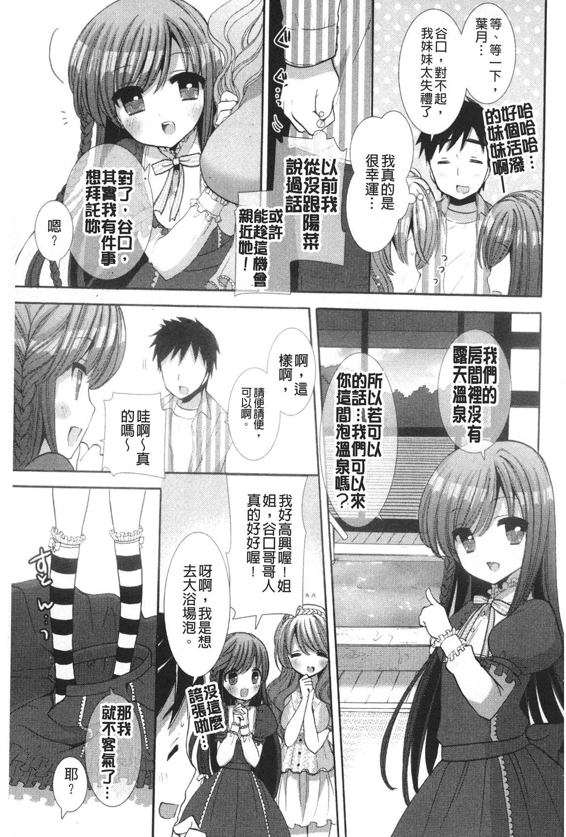 Icha Love! | 稚嫩女之愛! 163