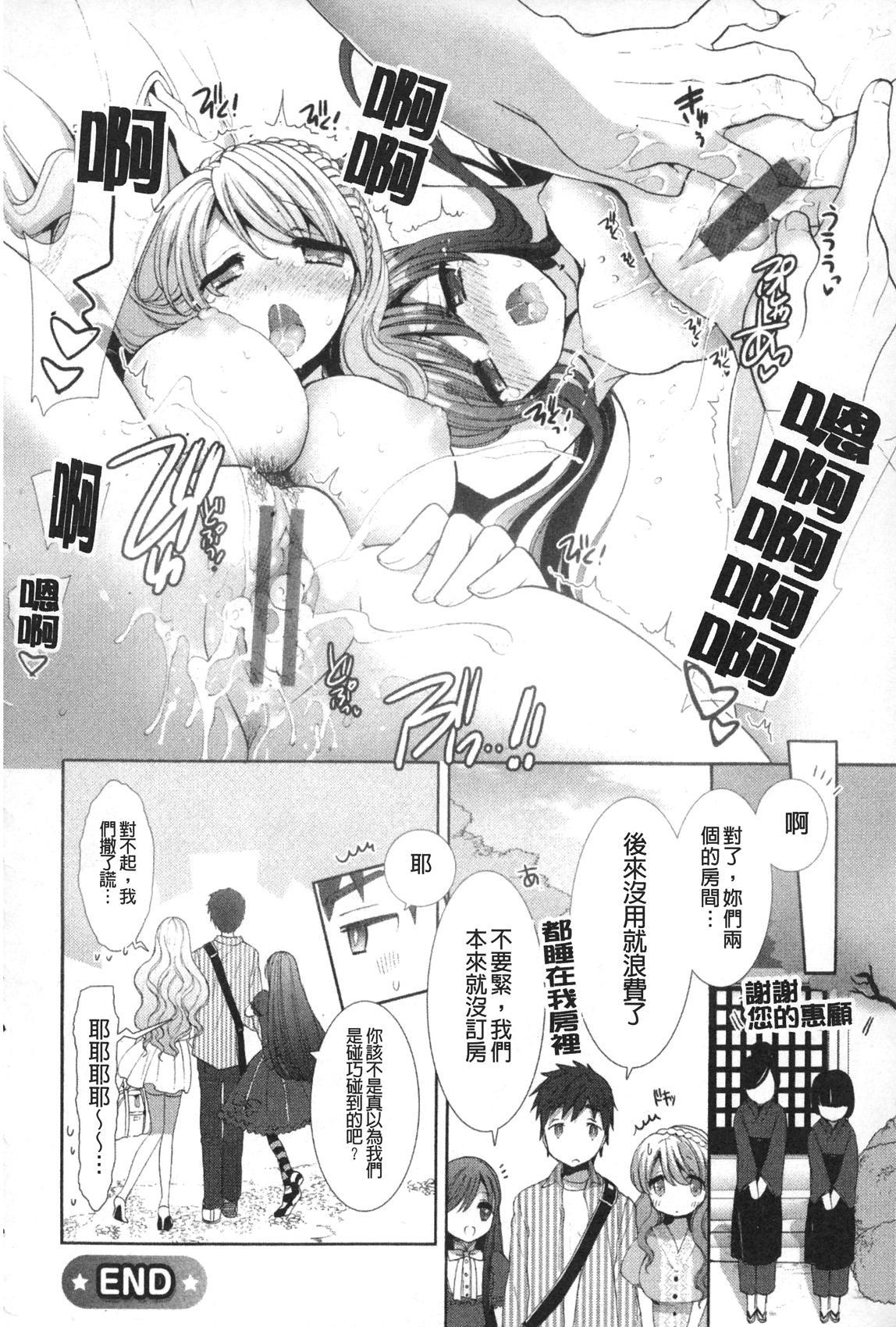 Icha Love! | 稚嫩女之愛! 180
