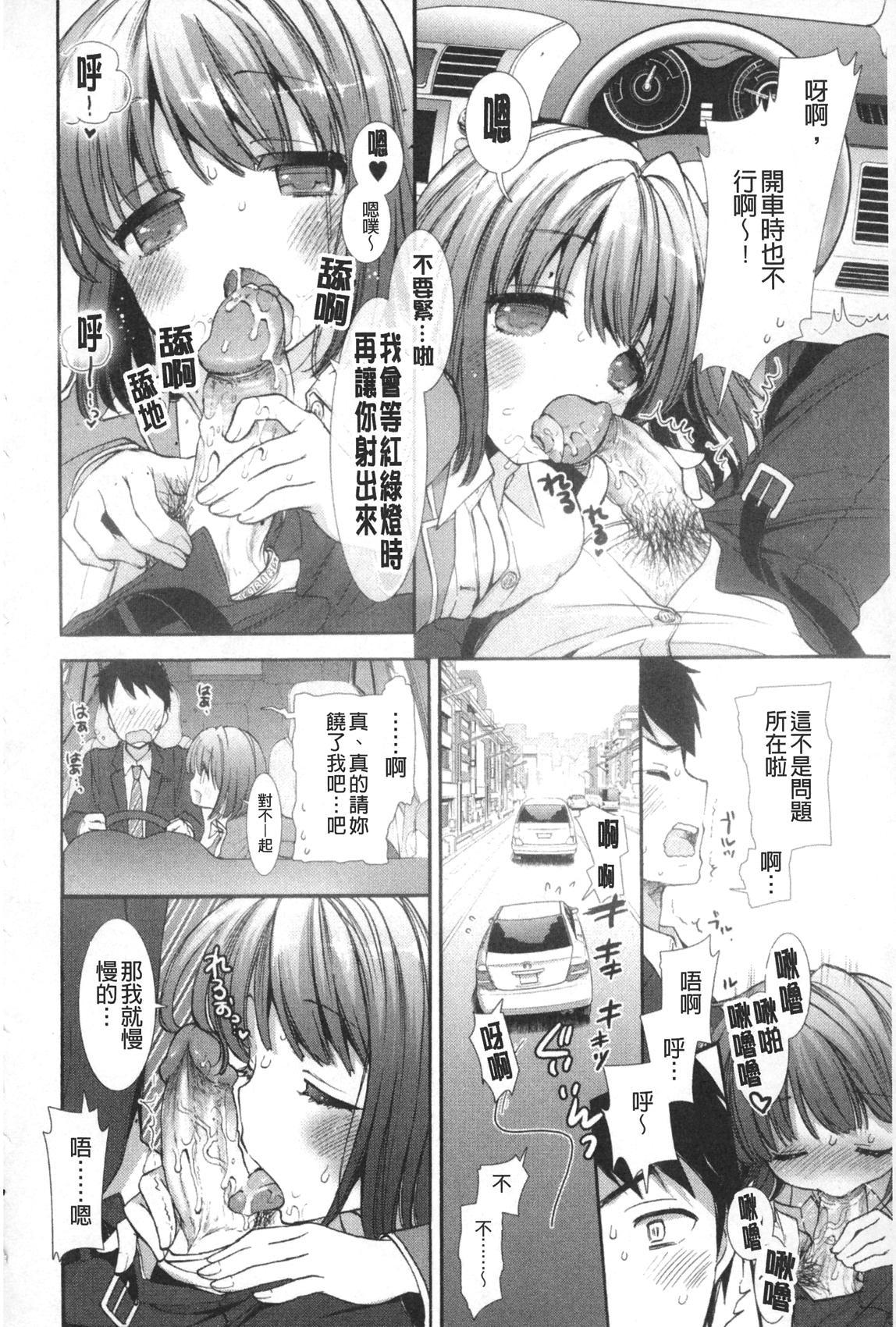 Icha Love! | 稚嫩女之愛! 20