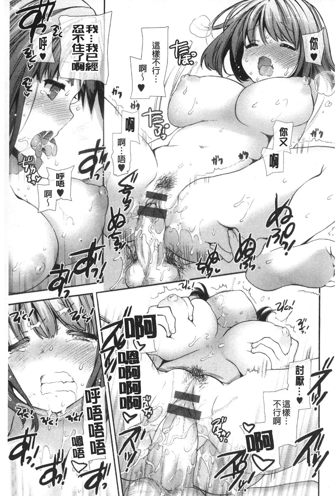 Icha Love! | 稚嫩女之愛! 33