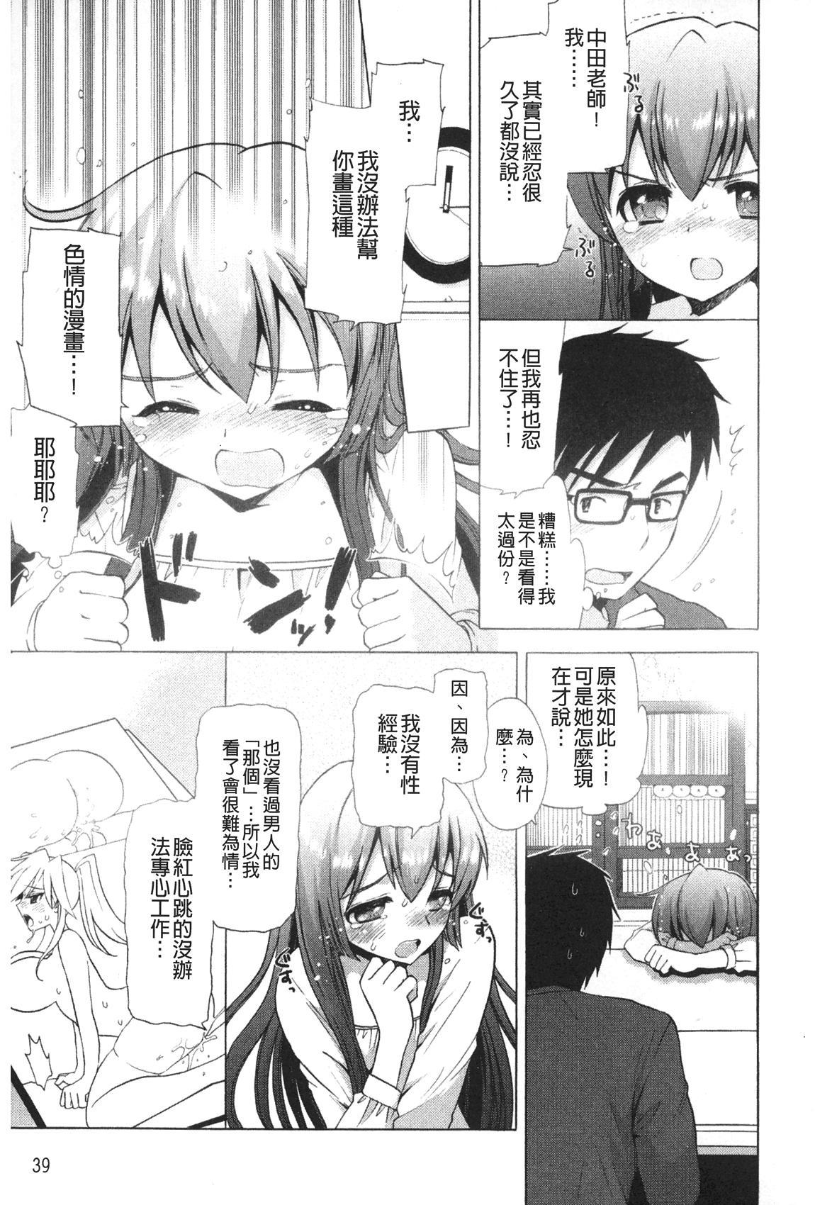 Icha Love! | 稚嫩女之愛! 39