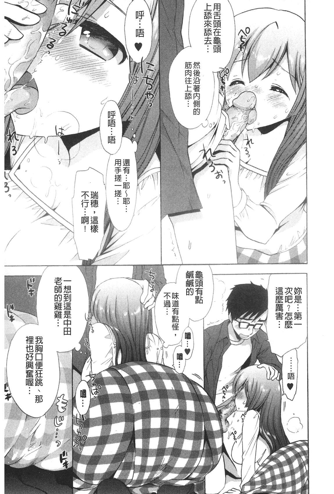 Icha Love! | 稚嫩女之愛! 43