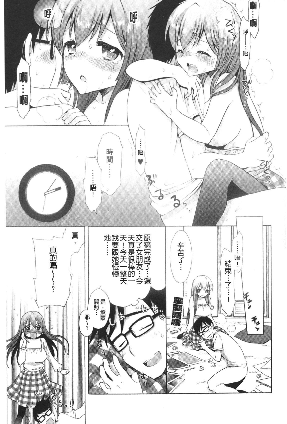 Icha Love! | 稚嫩女之愛! 55