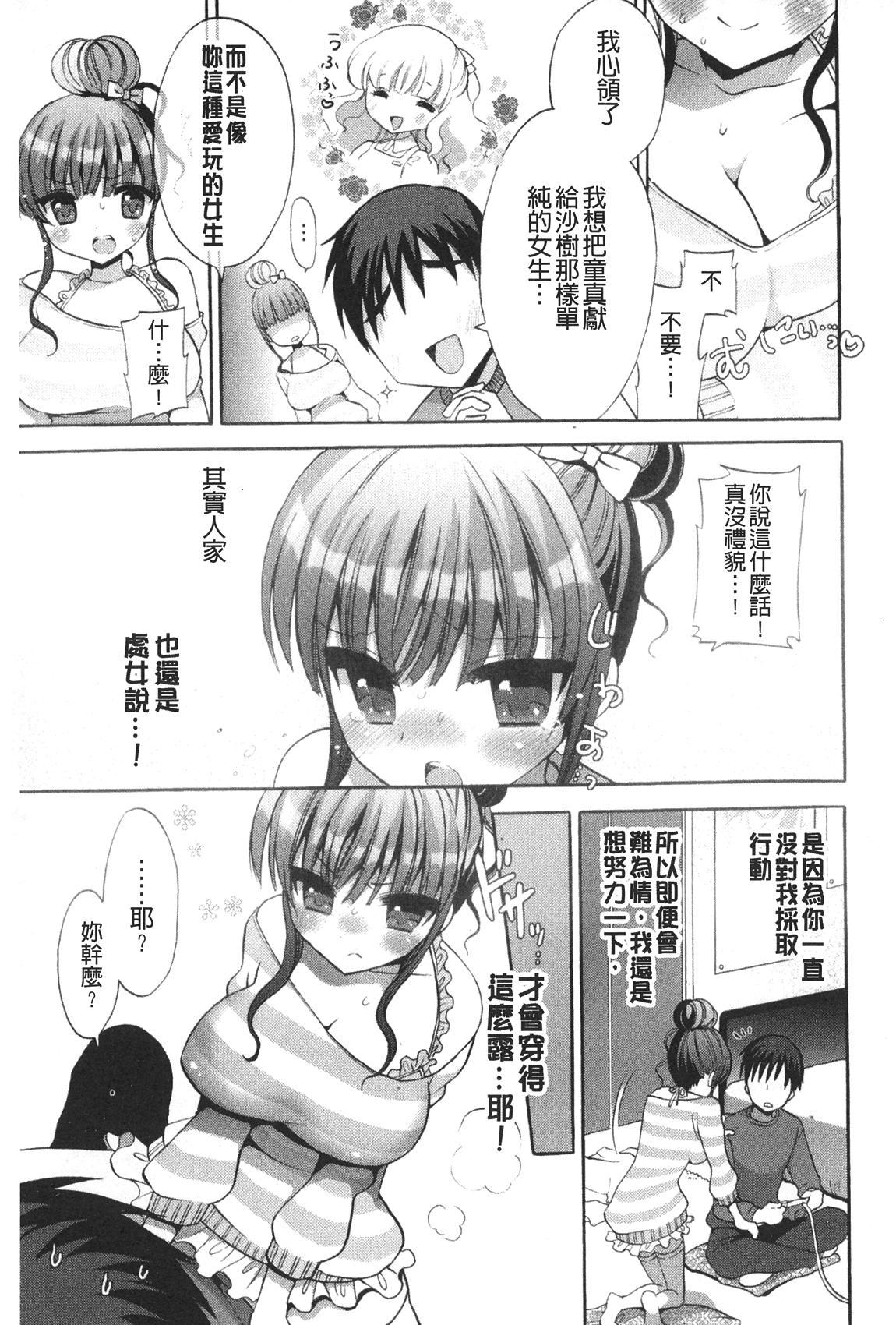 Icha Love! | 稚嫩女之愛! 59