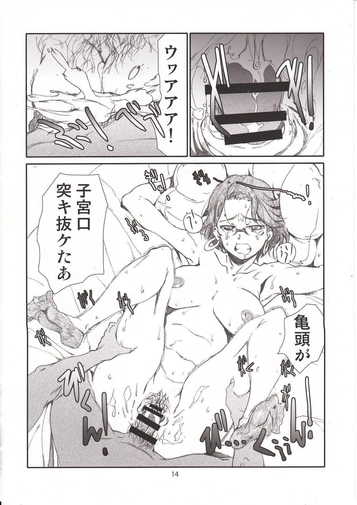 Ojousama no Shachou-sama 12