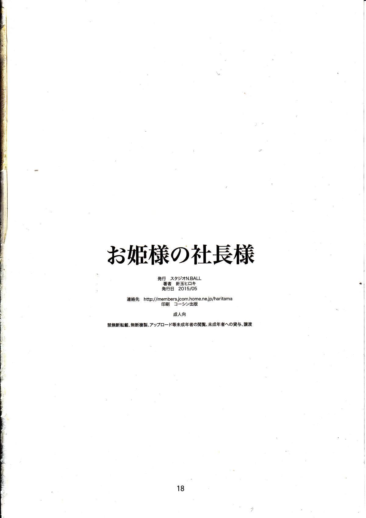 Ojousama no Shachou-sama 16