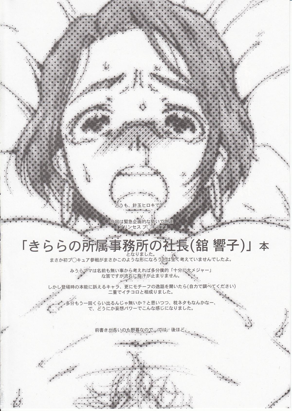 Ojousama no Shachou-sama 2