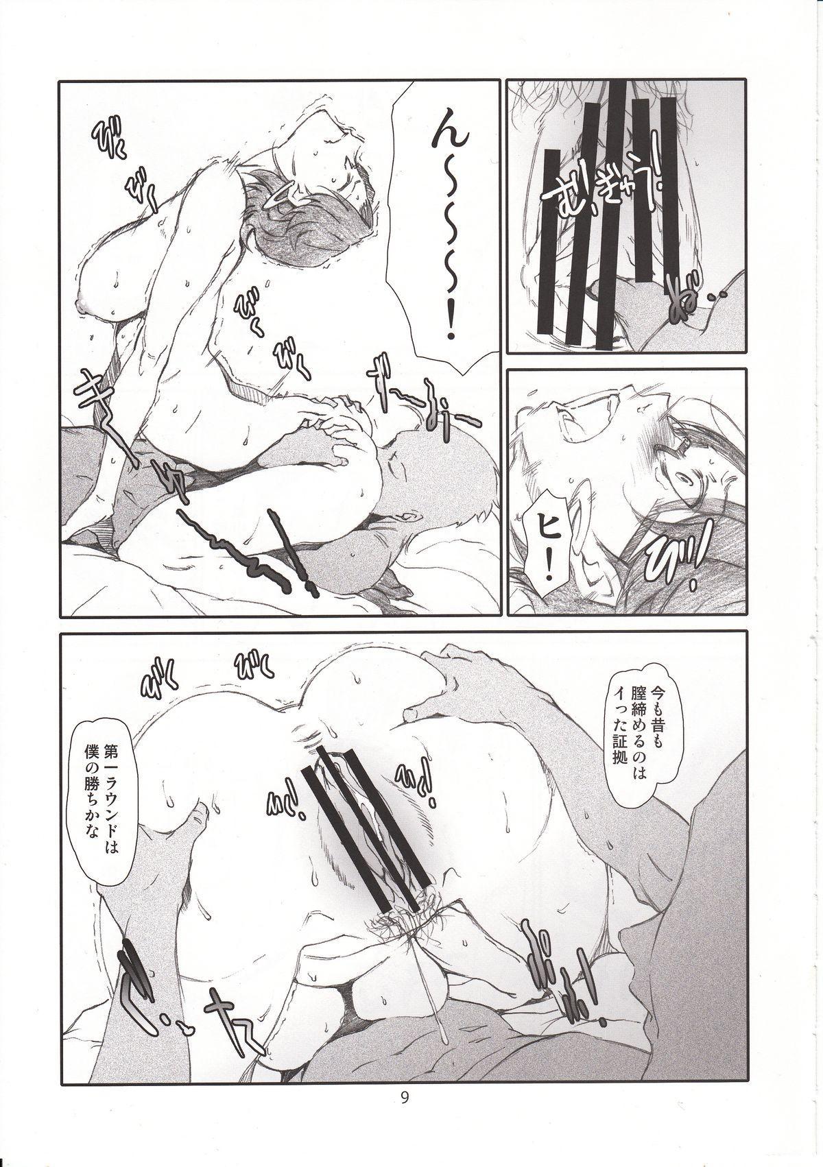 Ojousama no Shachou-sama 7