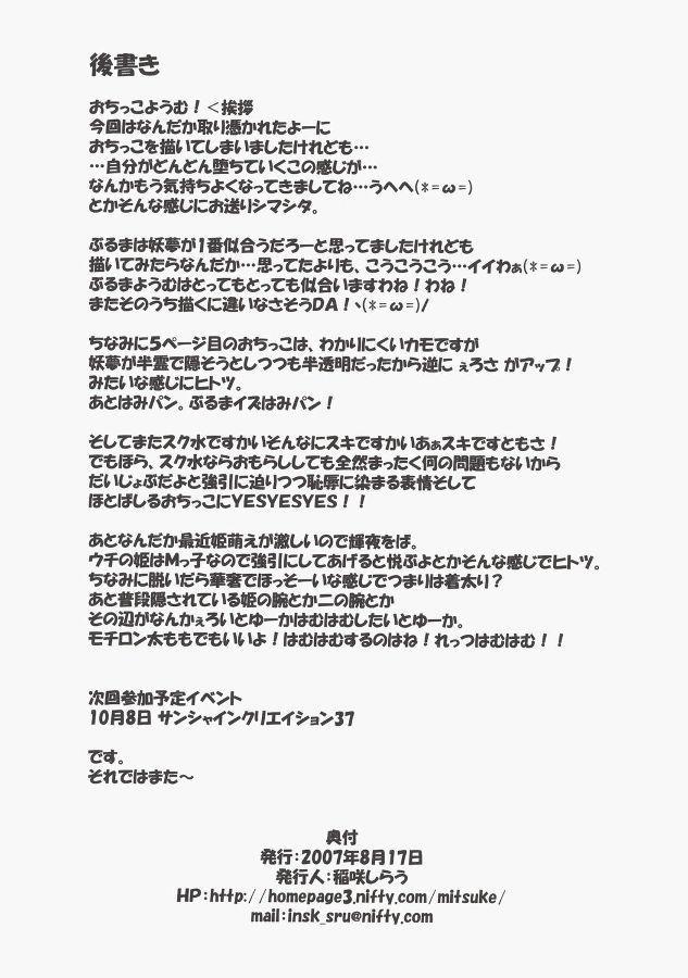 Kirenu Mono Nado Anmari Nai! 12