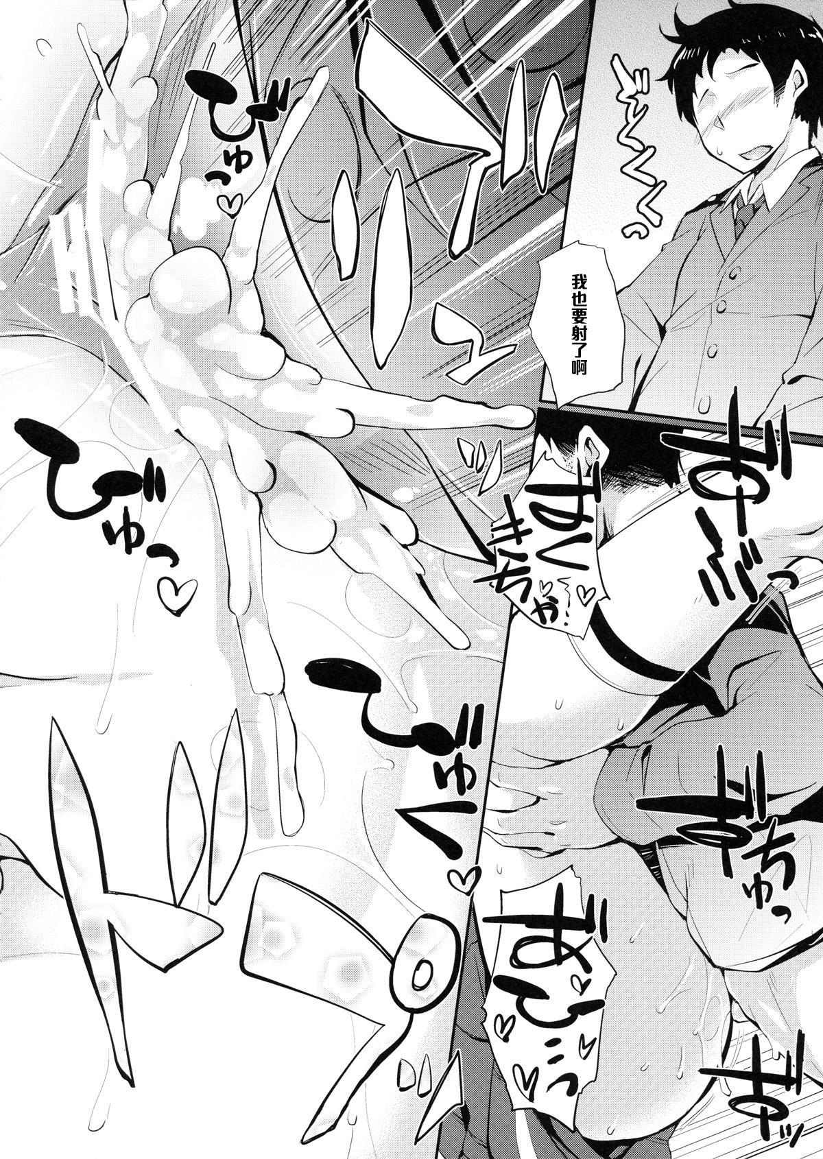 Yakusoku wa Mamoru mon 12