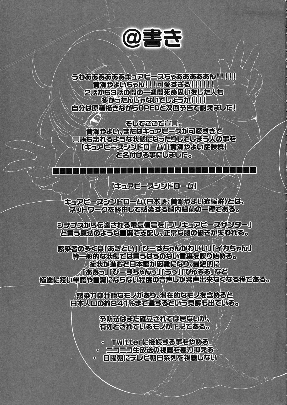 Yakusoku wa Mamoru mon 17