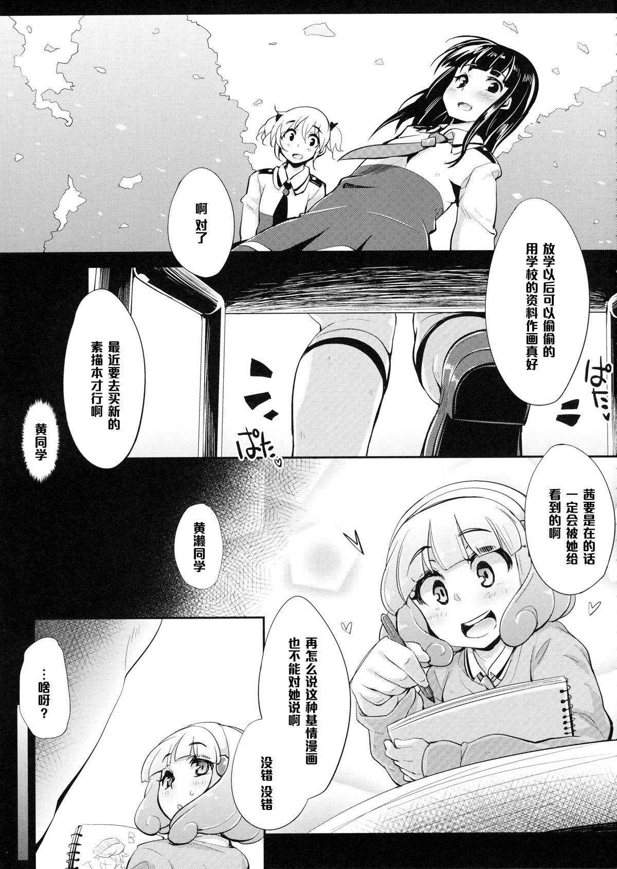 Yakusoku wa Mamoru mon 3