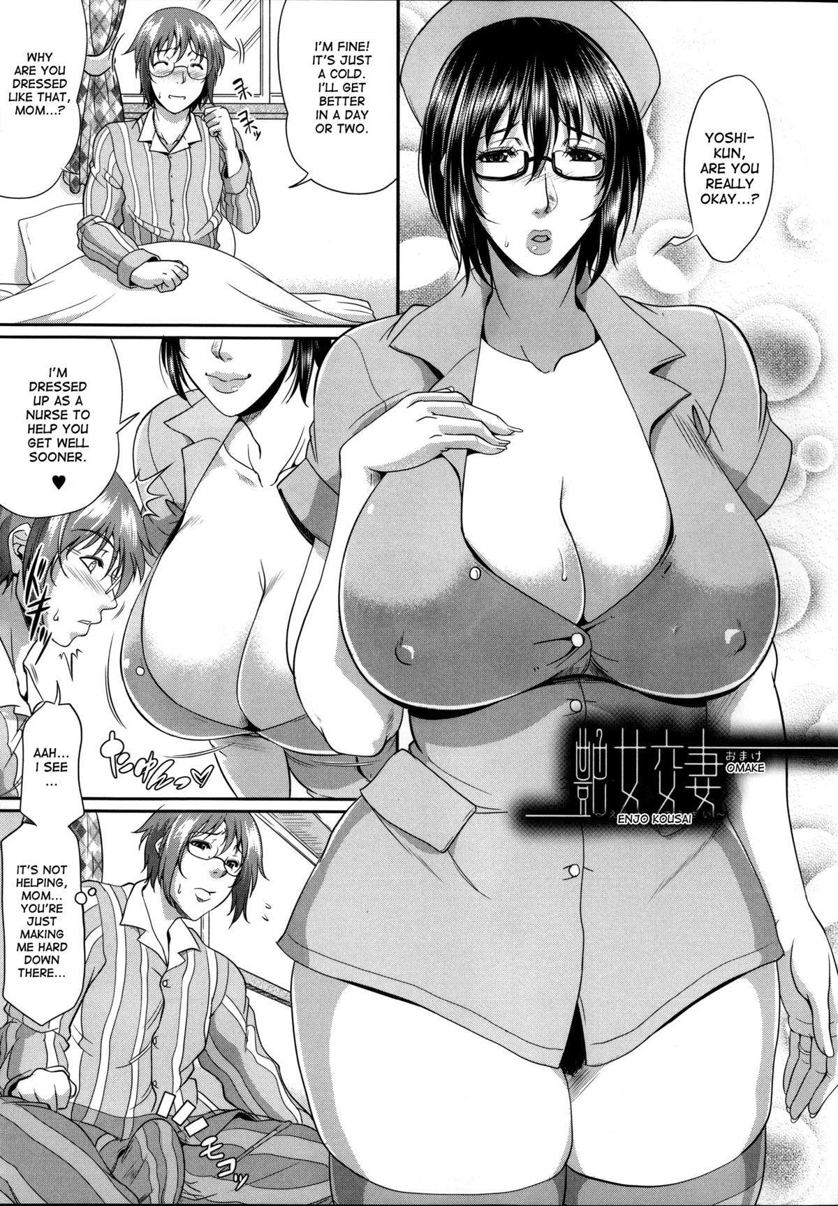 Enjo Kosai 207
