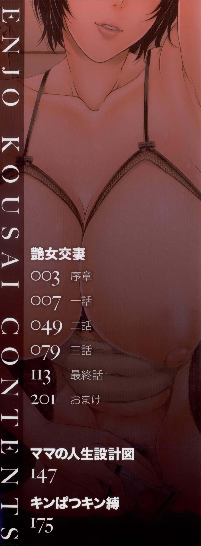 Enjo Kosai 5