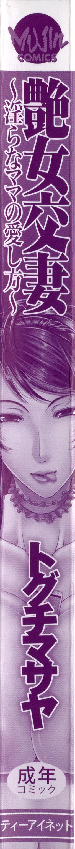 Enjo Kosai 7
