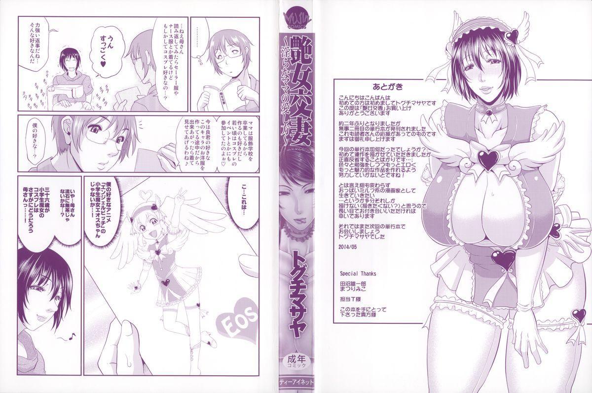 Enjo Kosai 8